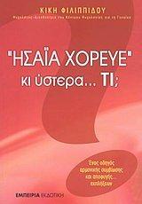 "9789604170593: ""isaia choreue"" ki ystera... ti / ""ησαΐα χόρευε"" κι ύστερα... τι"
