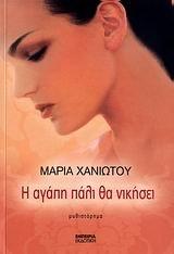 i agapi pali tha nikisei / ?: chaniotou maria /