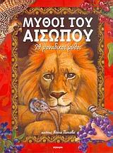 9789604221707: mythoi tou aisopou / μύθοι του αισώπου