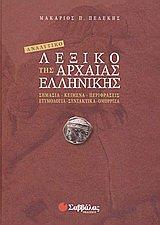 9789604232314: analytiko lexiko tis archaias ellinikis
