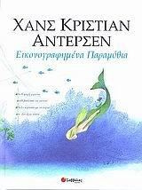 ??????????????? ????????? (????? 2): Andersen, Hans Christian
