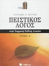 9789604237715: peistikos logos stin ekfrasi-ekthesi lykeiou