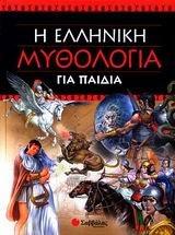9789604238866: i elliniki mythologia gia paidia