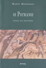 9789604264520: oi roumanoi / οι ρουμάνοι