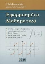 9789604318483: efarmosmena mathimatika / εφαρμοσμένα μαθηματικά