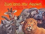 9789604340583: zoa apo tin afriki / ζώα από την αφρική