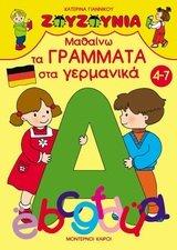 9789604410194: mathaino ta grammata sta germanika