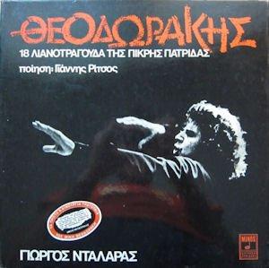 9789604410613: 18 Lianotragouda tis pikris patridas (Giannis Ritsos)