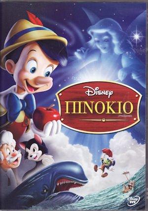 9789604410798: Pinokio (Pinocchio / Greek release)