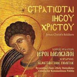 9789604413683: Stratiote Iisou Hristou (Jesus Christ's Soldiers)