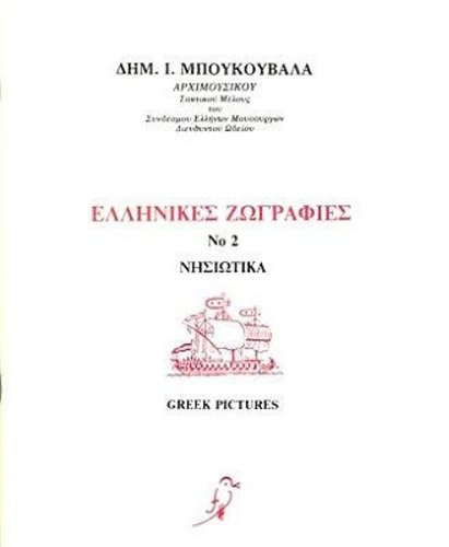 9789604419401: Ta Nisiotika ( Mpoukouvalas) Learn Greek