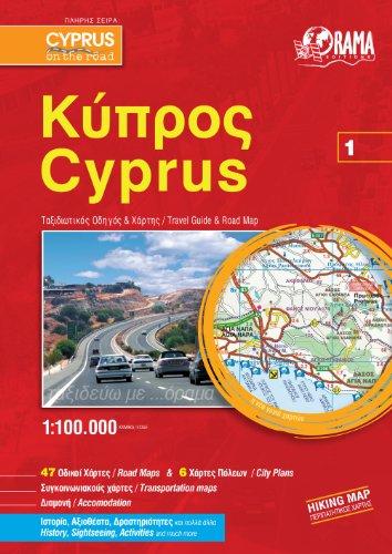 9789604486595: Cyprus Atlas: ORAMA.CYA01