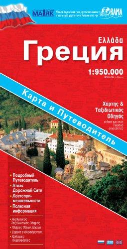 Greece Map Russia Edition 1 : 950 000