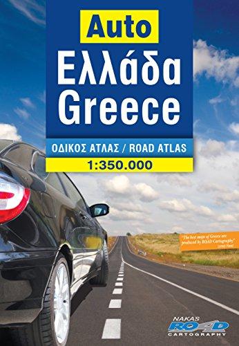 9789604489558: Greece Atlas 2014: ROAD.A10