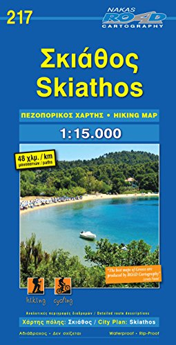 9789604489701: Skiathos 2014: ROAD.2.217