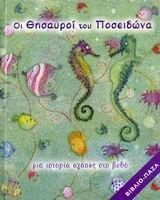 9789604492312: oi thisauroi tou poseidona / οι θησαυροί του ποσειδώνα