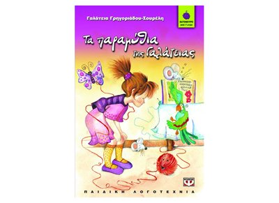 9789604531981: ta paramythia tis galateias / τα παραμύθια της γαλάτειας
