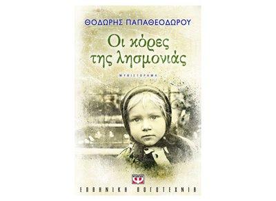 9789604536542: oi kores tis lismonias / οι κόρες της λησμονιάς