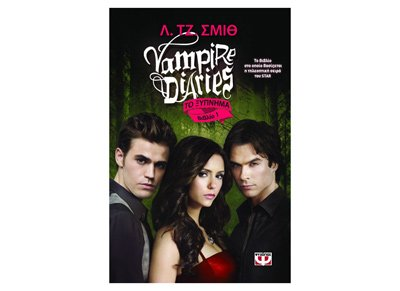 9789604536894: The Vampire Diaries 1: The Awakening (in Greek)