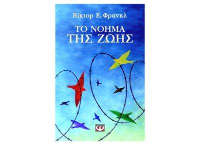 9789604537457: to noima tis zois / το νόημα της ζωής