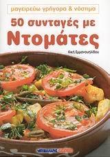 9789604571949: 50 syntages me ntomates / 50 συνταγές με ντομάτες