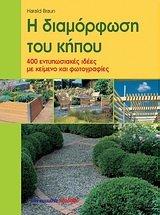 9789604574292: i diamorfosi tou kipou / η διαμόρφωση του κήπου