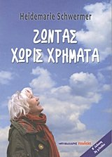 9789604574780: zontas choris chrimata / ζώντας χωρίς χρήματα