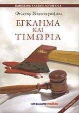 9789604575053: egklima kai timoria / έγκλημα και τιμωρία