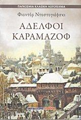 9789604575305: adelfoi karamazof / αδελφοί καραμαζόφ