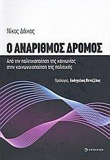 9789604581924: o anarithmos dromos / ο ανάριθμος δρόμος