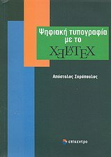 9789604582594: psifiaki typografia me to latex / ψηφιακή τυπογραφία με το latex