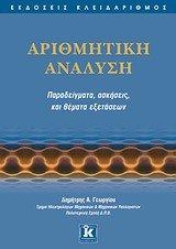 9789604611720: arithmitiki analysi / αριθμητική ανάλυση