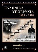 9789604613342: ellinika ypovrychia / ελληνικά υποβρύχια