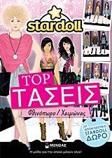 9789604818884: stardoll: top taseis / stardoll: τοπ τάσεις