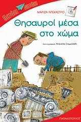 9789604841813: thisauroi mesa sto choma / θησαυροί μέσα στο χώμα