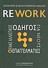 9789604842629: rework