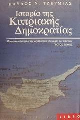 Historia tes Kypriakes Demokratias: me anadrome ste zoe tes megalonesou sto diava ton chilietion: ...