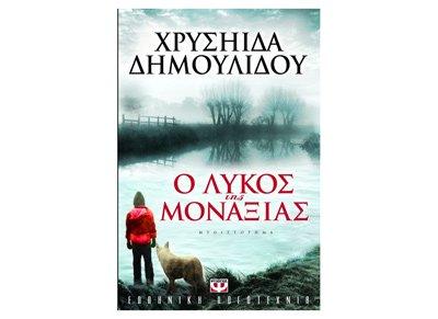 9789604964383: o lykos tis monaxias / ο λύκος της μοναξιάς