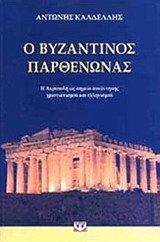 9789604965748: o vyzantinos parthenonas / ο βυζαντινός παρθενώνας
