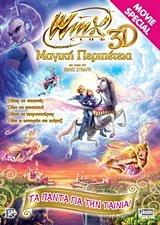9789604971411: winx club 3d: magiki peripeteia / winx club 3d: μαγική περιπέτεια