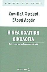 9789605011949: i nea politiki oikologia / η νέα πολιτική οικολογία