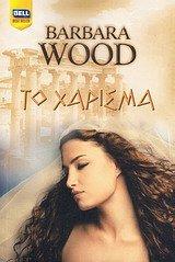 to charisma / ?? ???????: wood barbara