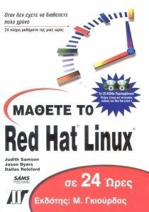 9789605122737: mathete to redhat linux 7 se 24 ores / μάθετε το redhat linux 7 σε 24 ώρες