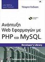 9789605126179: anaptyxi web efarmogon me php kai mysql