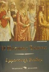 9789605360986: i papissa ioanna / η πάπισσα ιωάννα