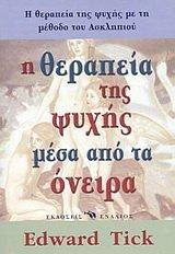 9789605361150: i therapeia tis psychis mesa apo ta oneira