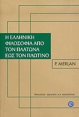 9789605362324: i elliniki filosofia apo ton platona eos ton plotino