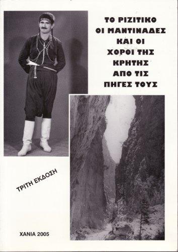 9789605398170: Hantabakis (Hantabis) Giorgos - To rizitiko, i mantinades & i hori tis Kritis apo tis piges tous