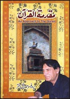 9789605504717: Muqadamat-Ul-Quran