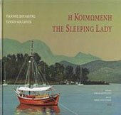 9789605560027: The Sleeping Lady